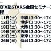 ホワイトハンド荒井の今日のシナリオ!! 04.13