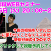 WEBセミナー開催します!