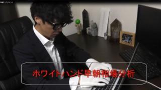 ホワイトハンド荒井の今日のシナリオ!! 08.31