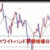 ホワイトハンド荒井の今日のシナリオ!! 07.06