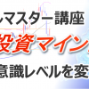 FXメンタル徹底強化セミナー開催決定!!