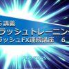 フラッシュFX東京講座は最終回を終えました!