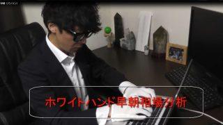 ホワイトハンド荒井の今日のシナリオ!! 09.09