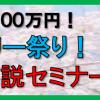 目指せ月収100万円!【春のエントリー祭り!】トレード徹底解説セミナー