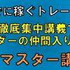 2017年7月までに稼ぐトレーダーへ!!FX塾STARS デイトレマスター講座