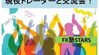 6月11日(日)FX塾STARS トレーダーと交流会!(オフ会)