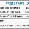 FX塾STARS 大勉強会!!