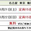 名古屋:東京 勉強会を行います!