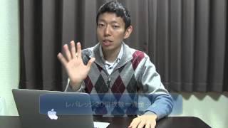 ☆動画シリーズ☆第4回目―レバレッジを活かす実践編