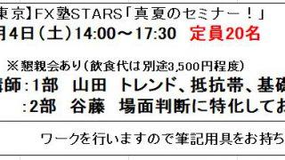 「真夏のセミナー!」8月4日(土)無料 定員20名