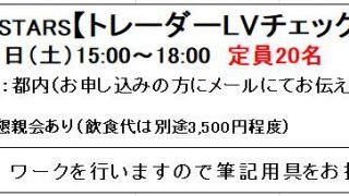 FX塾STARS「トレーダーLVチェックセミナー!」
