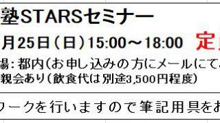 今年もあと2ヶ月!!FX塾STARSセミナー 11月25日(日)開催