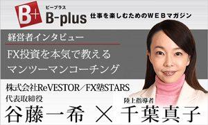 仕事を楽しむためのWebマガジン『 B – p l u s 』に掲載されました!